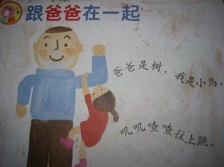 幼儿园小班语言教案:我跟爸爸在一起