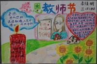 数学教师节手抄报 送给老师的真心祝福