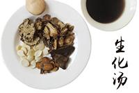 月子餐30天食谱生化汤的配方比例 没几个人知道