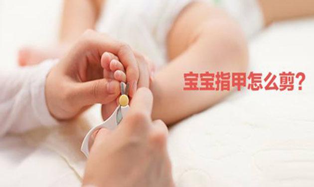 新生儿多大才能剪指甲是有讲究的 这个时间内最