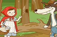 最温馨的60个睡前故事——大灰狼和小红帽的故事