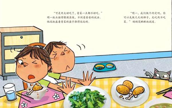 幼儿园三分钟简短故事 《如果不吃青菜》绘本故事