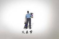 中国的父亲节是哪一天 父亲节送爸爸什么礼物