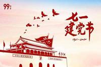 中国共产党成立于何时? 建党节为什么是7月1日