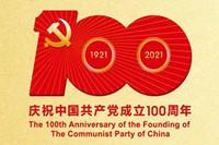 建党100周年金句 歌颂祖国建党100周年祝福语