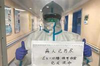 权威专家表示:新冠肺炎大部分患者都可以最终康复