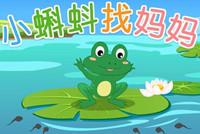 3至6岁简短小故事小蝌蚪找妈妈