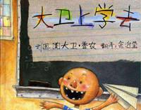 3—6岁儿童睡前故事——《大卫上学去》