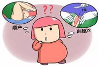 剖腹产跟顺产的优缺点 看完再决定顺或剖