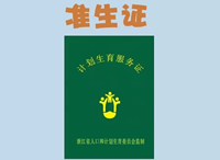 2021新生儿证件办理顺序指南 必办的六大证件