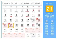 中秋节放假2021安排时间表 调休几天休假几天?