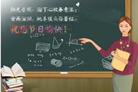 家长感谢老师的朴实话 送老师最贴心的话语