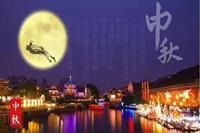中秋节的由来及风俗 中秋起源于哪个朝代