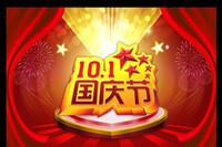 2021国庆节祝福祖国的话 国庆节发朋友圈说说