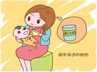 宝宝断奶和挑选奶粉 需要注意的事项